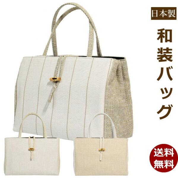 和装バッグシンプルバッグ日本製A4夏用バッグ和装たっぷり軽いトートバッグ大きめ和装かばん着物洋装和柄バッグ和物屋カジュアル着物バ