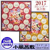 風呂敷カレンダー2017年(平成29年)DM便送料無料
