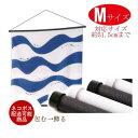 ≪送料無料≫組立式 タペストリー 棒(M) です。風呂敷 手ぬぐい をインテリア に!四季 の 50cmまでの ふろしきを壁掛けに!組立簡単 …
