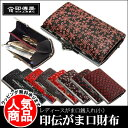 印傳屋 印伝 レディース 1401 和柄 本革 がま口 財布 です。ギフトに!