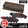 印伝 長財布 印傳屋 レディース 2311 日本製 本革 内側ファスナー かぶせ 和柄 財布 女性用 花柄 プレゼント 送料無料
