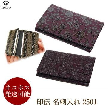 印伝 名刺入れ 印傳屋 2501 紫×黒 カードケース レザー 日本製 和柄 名刺ケース メンズ レディース 本革 甲州印伝 山梨 和物屋