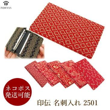 印伝 名刺入れ 印傳屋 女性 レディース 2501 赤×白 カードケース レザー 和柄 本革 甲州印伝 山梨 和物屋