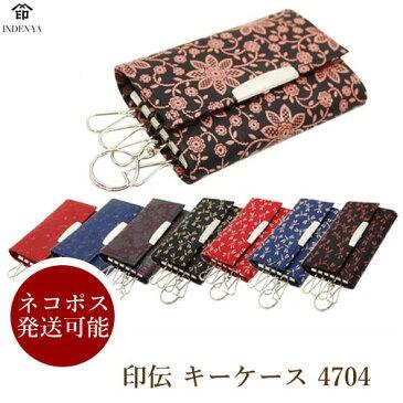印伝 キーケース 印傳屋 メンズ レディース 5連 4704 日本製 本革 レザー スマートキー レディースキーケース 和柄 和物屋