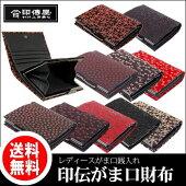 印傳屋印伝がま口財布札入れ1602雪割草(黒×ピンク)送料無料