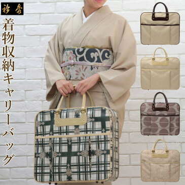 着物 バッグ エレガントな高級 着物収納 手提げ バッグ 日本製の 着物 収納バッグ 送料無料 着物用収納バッグ 着物持ち運びバッグ 和装着物を入れる 和物屋