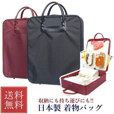 着物 バッグ 収納バッグ 着物ケース 日本製 軽い 持ち運び 着物バッグ 男性 女性 和装 ケース 送料無料 着物収納 着付けバッグ 着物用収納バッグ 着物持ち運びバッグ 和装着物を入れる 和物屋 着物持ち運びケース