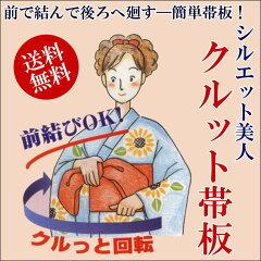 クルット帯板 ( くるっと帯板 ) 華姿本舗 日本製 の きもの前板 です。マジックテープの付…