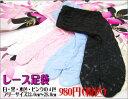 ストレッチ レース足袋 「フリーサイズ」 白 ピンク ブルー ブラックの全4色| DM便OK! | こはぜなし コハゼ無し 成人式 振袖 卒業式 袴 はかま 小紋 浴衣に。白い足袋に重ねてもおしゃれです。サイズは 22 22.5 23 23.5 24 24.5 25まで。