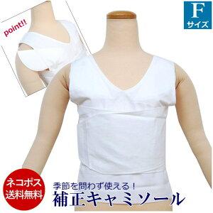 和装 補正下着 キャミソール 和装 着物 浴衣 ゆかた 和装ブラ 肌着 日本製 国産DM便送料…