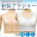 和装ブラジャー フロントファスナー 和装ブラ 補正下着 着物 肩 日本製 M L EL 大きいサイズ 留袖 きものブラ