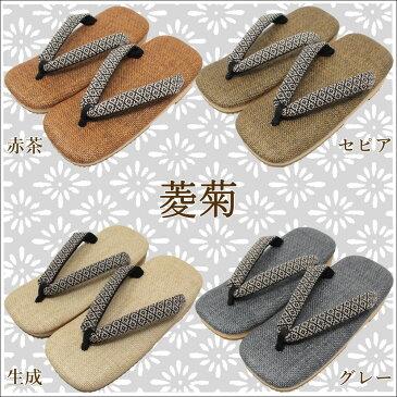 草履 メンズ 男性用 の低反発クッション 疲れない おしゃれ草履 日本製 フリー LL 大きいサイズ 送料無料 26.5cm 和物屋 履きやすい