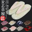 草履 着物用 女性 日本製 国産の履きやすい 痛くない レディース R芯草履 小紋 色無地 結婚式にも M Lサイズ 大きいサイズ 送料無料 あす楽 でお届けいたします。