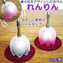ペット仏具 おりん蓮の花のおりん れんりん【日本製】【送料無料】 その1