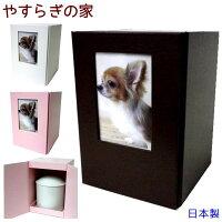 ペット骨壷カバー「やすらぎの家」4寸まで用日本製ご希望のお客様へ「メモリアルプレート」プレゼント骨壷カバーのみペット仏具骨袋