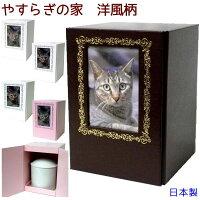 ペット骨壷カバー「やすらぎの家」洋風柄4寸まで日本製ご希望のお客様へ「メモリアルプレート」プレゼント骨壷カバーのみペット仏具骨袋