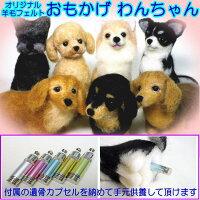 ペット仏具オリジナル羊毛フェルトおもかげわんちゃん【日本製】