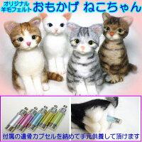 ペット仏具オリジナル羊毛フェルトおもかげねこちゃん【日本製】