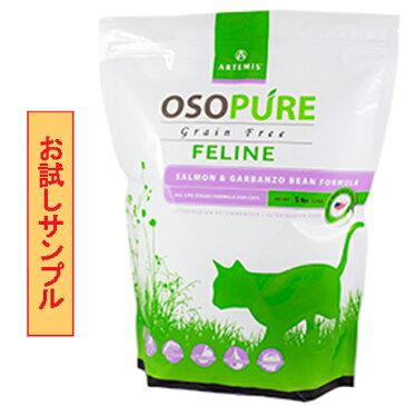 アーテミス オソピュア グレインフリー(フィーライン=猫用) サーモン&ガルバンゾー豆 試食サンプル (約60g)