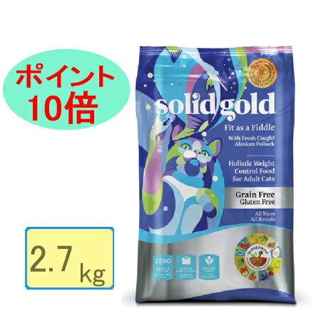 New ソリッドゴールド フィット アズア フィドル (成猫・肥満猫用)2.7kg 【正規品】