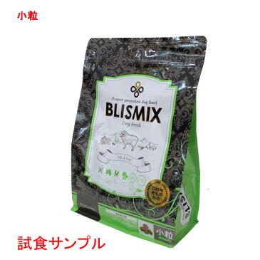 ブリスミックス (小粒タイプ) 試食サンプル (約60g)