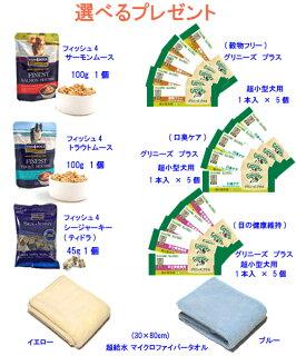 Newフィッシュ4ドッグ(ファイネスト)サーモン(小粒)1.5kg×2袋【選べるプレゼント付】
