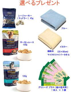 Newフィッシュ4ドッグ(ファイネスト)サーモン(小粒)1.5kg×3袋【選べるプレゼント付】