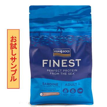 【サンプルは合計7個まで】フィッシュ4  (ファイネスト) サーディン(イワシ) (小粒) 試食サンプル (約75g)