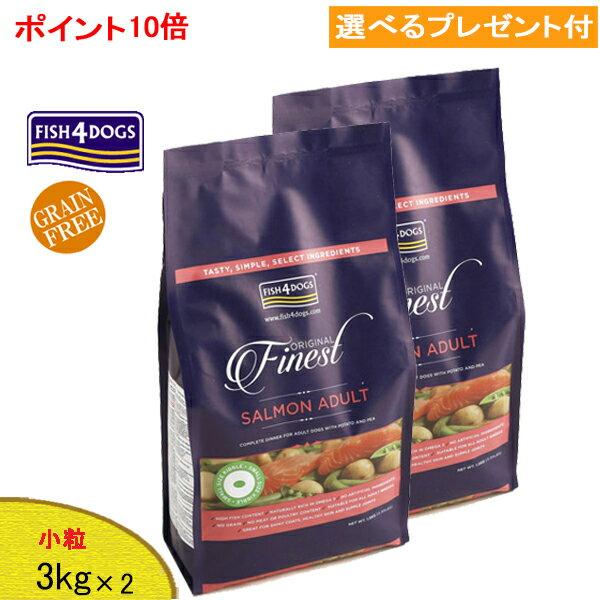 フィッシュ4ドッグ(ファイネスト)サーモン(小粒)3kg×2袋【選べるプレゼント付】