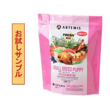 アーテミス・スモールブリードパピー 試食サンプル (約60g)
