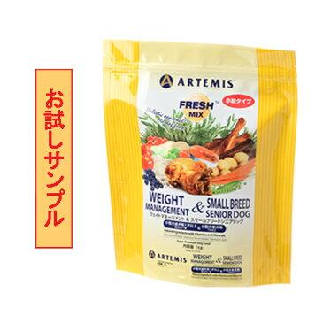 アーテミス・ウェイトマネージメント&スモールシニアドッグ(小粒タイプ) 試食サンプル (約60g)