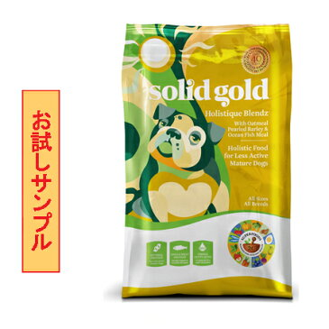 ソリッドゴールド・ホリスティックブレンド  試食サンプル(約60g)