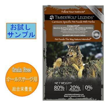 ティンバーウルフ (ダコタ・レジェンド)試食サンプル (約40g)