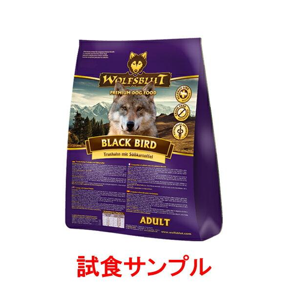 【サンプルは合計7個まで】ウルフブラット(ブラックバード) 試食サンプル (約30g)