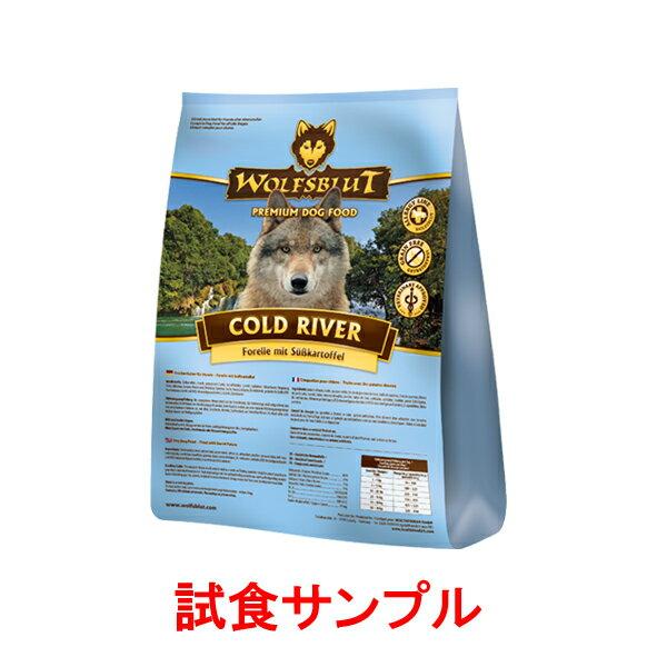 【サンプルは合計7個まで】ウルフブラット(コールドリバー) 試食サンプル (約30g)
