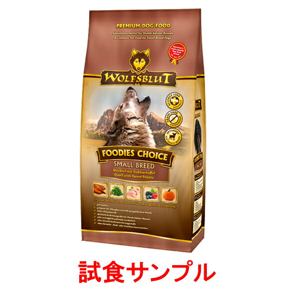 【サンプルは合計7個まで】ウルフブラット(フーディーズチョイス) 試食サンプル (約30g)