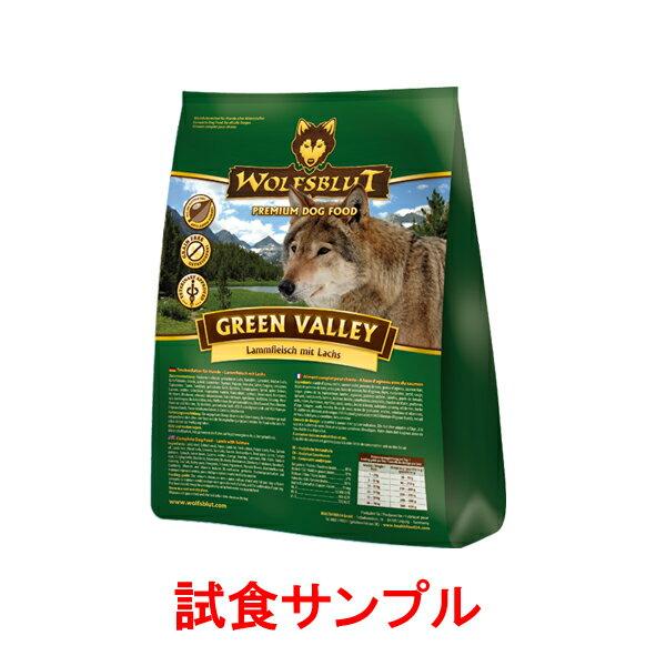 【サンプルは合計7個まで】ウルフブラット(グリーンバレー) 試食サンプル (約30g)