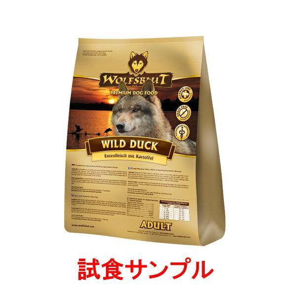 【サンプルは合計7個まで】ウルフブラット(ワイルドダック) 試食サンプル (約30g)