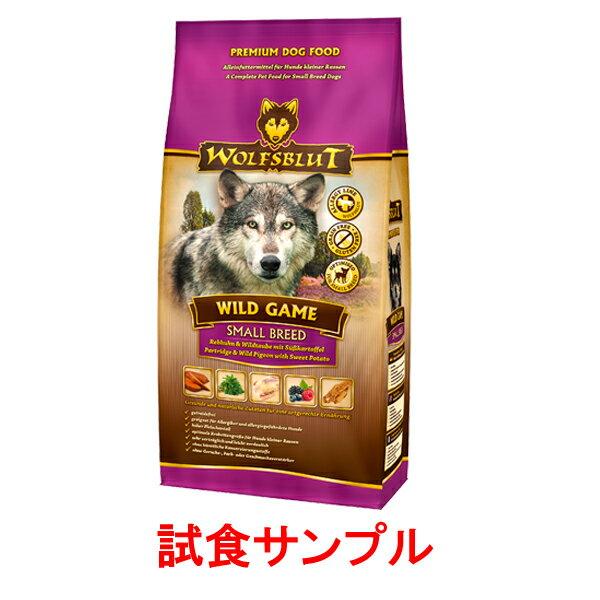 【サンプルは合計7個まで】ウルフブラット(ワイルドゲーム) 試食サンプル (約30g)