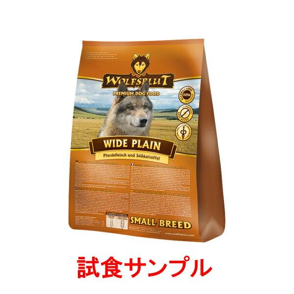 【サンプルは合計7個まで】ウルフブラット(ワイドプレーン・スモールブリード) 試食サンプル (約30g)