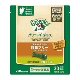 グリニーズプラス穀物フリー(穀物不使用超小型犬=体重2-7kg用)30本入(正規輸入品)