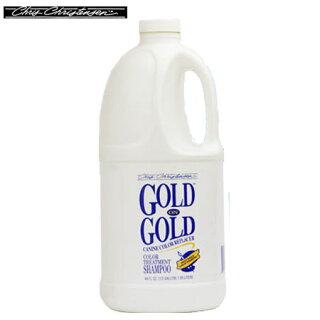 GOLD_ON_GOLDカラーシャンプー