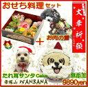 犬 クリスマスケーキたれ耳サンタと犬用おせち料理,肉の重20...