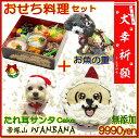犬 クリスマスケーキたれ耳サンタと犬用おせち料理 魚の重20...