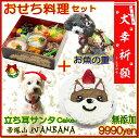 犬 クリスマスケーキ立ち耳サンタと犬用おせち料理 魚の重20...