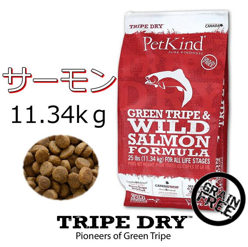 ドッグフード トライプドライ TRIPEDRY グリーントライプ&ワイルドサーモン 11.34kg ダイエットしたい 幼犬・シニア犬、アレルギー体質の わんちゃんにおすすめ グレインフリー 無添加 嗜好性抜群 カナダ産 ドライフード ペットカインド 全国
