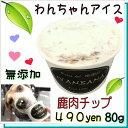 犬のアイスクリーム Lサイズ80g 鹿肉チップクリーム 無添...