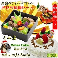 犬用の クリスマス ケーキ おせち料理 ミニ サイズ セット 小型犬にもうれしい食べきりサイズ 無添加 で安心の Xmas お正月 ごちそう ごはん ワンバナ 犬 お節 アレルギー対応 低カロリー ダイエット中にも 6600円以上送料無料