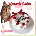 猫 ケーキ 即発送/食べきりサイズ 馬肉生地 直径10cm大 ミニリースケーキ ねこちゃんにぴったり 人気の 誕生日 お祝い 無添加 低カロリー ギフト 贈り物 プレゼント バースデー アレルギー対応 6600円以上送料無料 ワンバナ