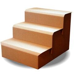 ストレスフリーの『ステップ階段』(段ボール製)愛犬の移動をサポート!ソファやベット横に最...